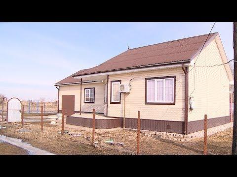 Молодые специалисты на селе приобретают жилье с господдержкой