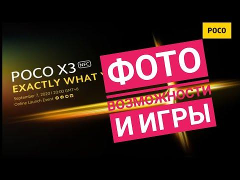 POCO X3. Google камера и ИГРЫ на 120 Гц / Арстайл /