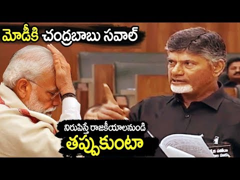 Chandrababu Naidu Challenge to Narendra Modi