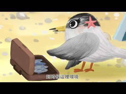再相見的約定 小燕鷗復育紀實 (完整版)