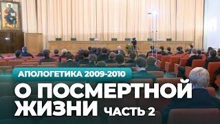 О посмертной жизни. Ч.2 (МДА, 2010.04.20) — Осипов А.И.