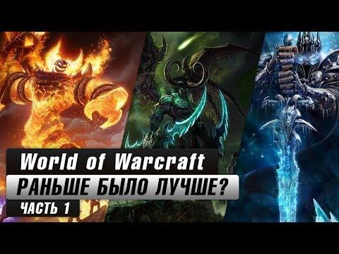 World of Warcraft: Раньше было лучше? (Часть 1)