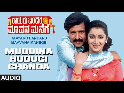 Muddina Hudugi Chanda Full Audio | Raayaru Bandaru Maavana Manege | Vishnuvardhan, Dwarkish, Dolly