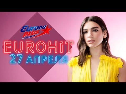 ЕВРОХИТ ТОП 40 ЛУЧШЕЕ ЗА НЕДЕЛЮ ОТ 27 АПРЕЛЯ 2019 | ЕВРОПА ПЛЮС | EUROPA PLUS
