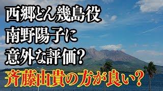 西郷どん幾島は南野陽子より斉藤由貴の方が良い?評判は演技が上手いと絶賛?