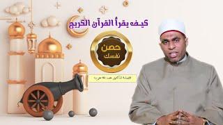 كيف يقرأ القرآن الكريم ح 5 برنامج حصن نفسك مع فضيلة الدكتور عبد الله عزب