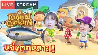 [LIVE] แข่งตกปลาฉลาม ใน 3 นาที!! - Animal Crossing New Horizons