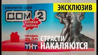 РЕТРО ДОМ2 - ПЕРВЫЕ СЕРИИ  23 08 2004 1