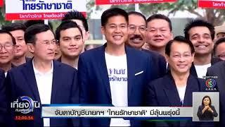 """เอ ดนยกฤตย์ เลือกตั้ง 62 ทิศทางประเทศไทย""""จับตาบัญชีนายกฯ ไทยรักษาชาติ มีลุ้นพรุ่งนี้"""""""