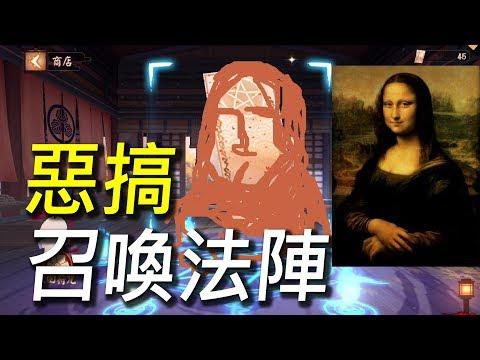 【決戰平安京】惡搞召喚法陣!畫世界名畫在祈福符咒上會比較好抽中傳說造型嗎?