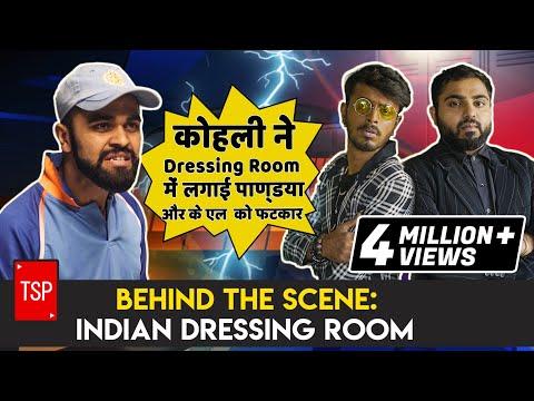 Indian Cricket Dressing Room | TSP's Behind the scene | Ft.Kohli, Pandya and KL Rahul