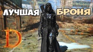 Fallout 4 ЛУЧШАЯ БРОНЯ РЕКОМЕНДУЮ►МОД