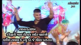Shakti Studio P.M || Dharmesh Raval || Jetalsar Mandvo 01|| Bagdariya Parivar Mandvo ||