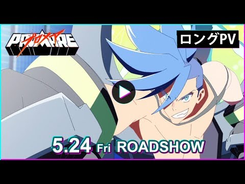 TRIGGER 原創動畫電影《PROMARE》上映前釋出最新PV!