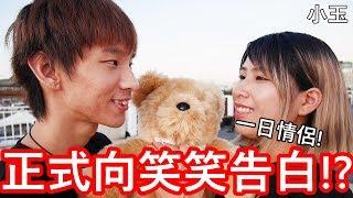 【小玉】一日情侶!小玉正式向笑笑告白!?【你說我做情侶特輯】