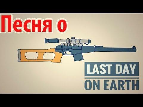 🔴Не официальная песня  Last Day on Earth: Survival Про100 топ!