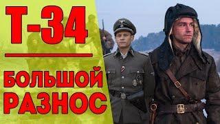Т-34 – ОБЗОР ФИЛЬМА / БОЛЬШОЙ РАЗНОС / Кинонист – выпуск 33