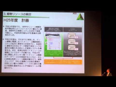 , title : '植物ゲノム関連データの統合をめざすPlant Genome DataBase Japan