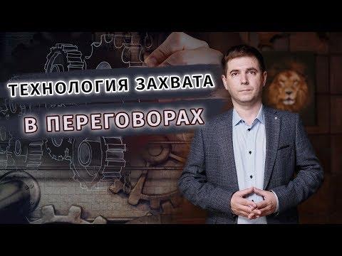 Технология захвата в переговорах. Александр Петров