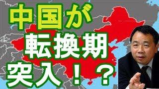 【石平】中国がついに転換期へ突入!?