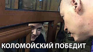 Савченко Гордону: Коломойский победит. Зе - президент, а Юля канцлер