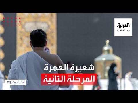 العرب اليوم - شاهد: تفاصيل المرحلة الثانية من عودة العمرة في ظل