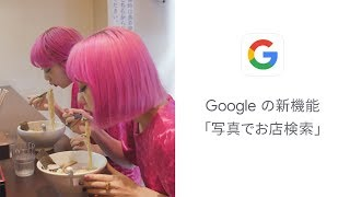 Google アプリ - 写真でお店検索「中華そばをさがしたい」篇