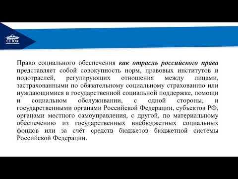 Тема 1  Понятие, предмет, метод и система права социального обеспечения