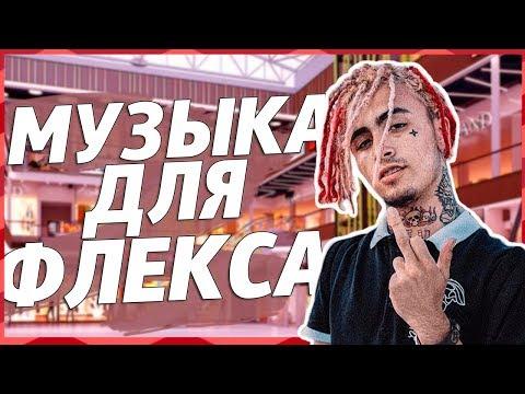МУЗЫКА ДЛЯ ФЛЕКСА
