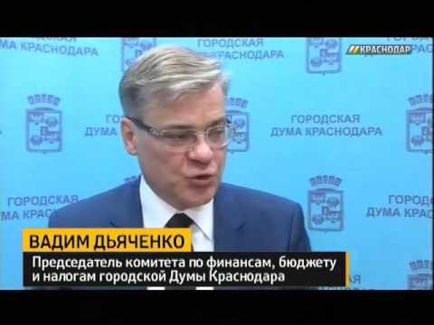 Дума Краснодара пересмотрела ставки по налогам на имущество и землю