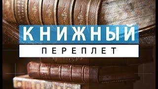 """""""Книжный переплет"""": аудиокниги фото"""