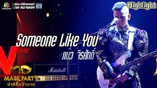 Someone like you (Adele) l แมว จิรศักดิ์ l Mask Party