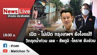 LIVE : ข่าวเด่น ประเด็นฮอต วันที่  17  กันยายน 2564 เปิดหรือปิดกรุงเทพ เอาไงแน่?