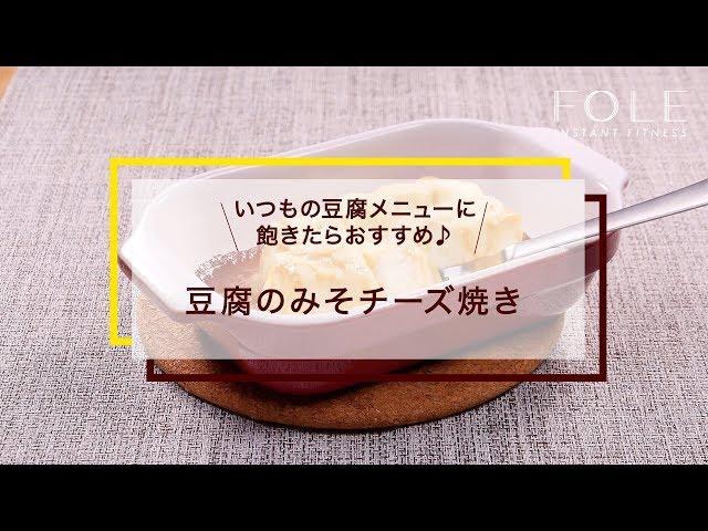 豆腐のみそチーズ焼きのレシピ