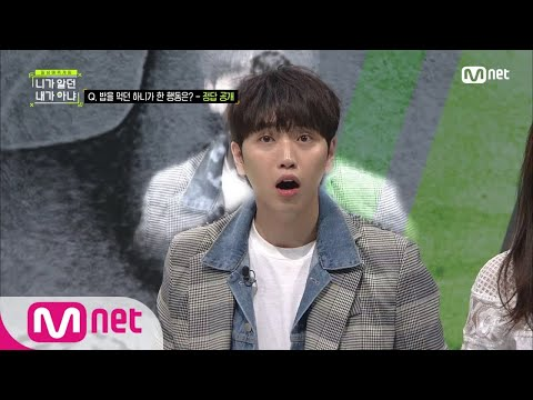 Not the Same Person You Used to Know [5회] 관계자들 VS 하니? (feat.정답 공개) 190117 EP.5