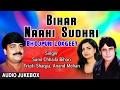 BIHAR NAAHI SUDHRI   BHOJPURI AUDIO SONGS JUKEBOX   Singer - ANAND MOHAN,TRIPTI SHAQYA SUNILChhaila
