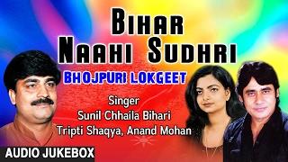 Bihar Naahi Sudhri Bhojpuri Mp3 Gana Jukebox Singer Anand Mohan Tripti Shaqya Sunilchhaila