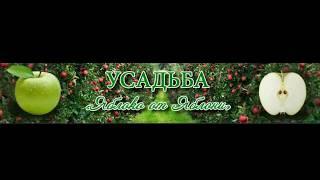 Урожай 2016-2017 - УСАДЬБА ''Яблоко от яблони'', Красноярский край, Шушенский район.