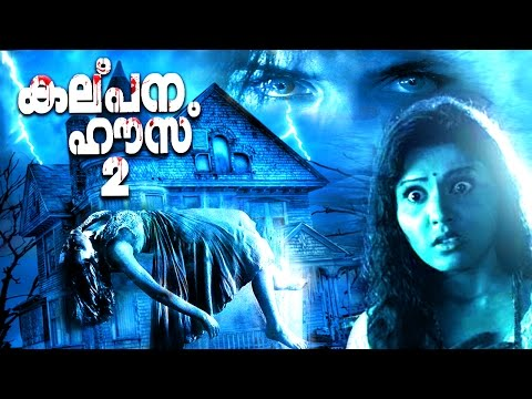 Download Kalpana House 2 | New Malayalam Horror Movie 2017 | Malayalam Full Movies 2017 New Release | HD Mp4 3GP Video and MP3