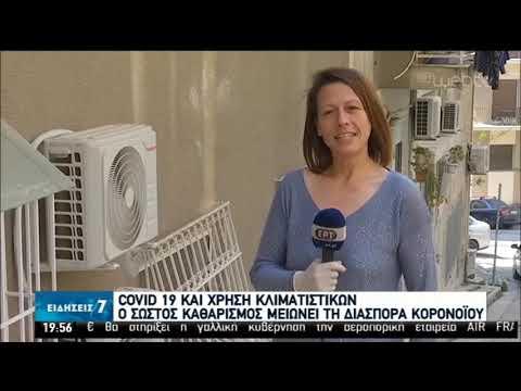 Covid-19 και χρήση κλιματιστικών | 25/04/2020 | ΕΡΤ