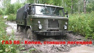 ГАЗ 66. Шайтан машина. Камазу и Уралу такое только снится. Копия, ставшая легендой