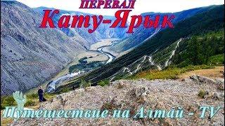 Перевал Кату-Ярык на Алтае. Лето - 2017.Часть - 16.