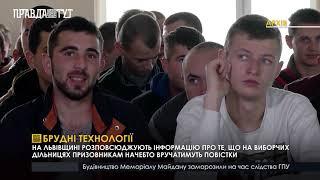 Випуск новин на ПравдаТут за 23.03.19  (13:30)