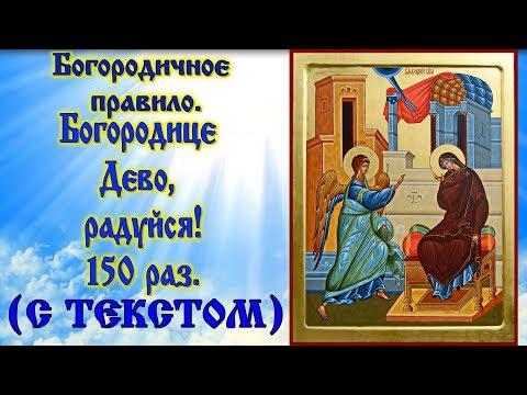 Богородичное правило    Богородице Дево радуйся 150 раз  (аудио молитва с текстом)