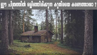 trick questions and answers brain teasers in malayalam - मुफ्त