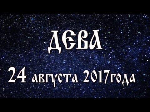 Любовный гороскоп на 2017 год водолей женщина
