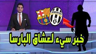 أخبار برشلونة: نادي يوفنتس الإيطالي يسعى لخطف نجم برشلونة في الإنتقالات الشتوية ...