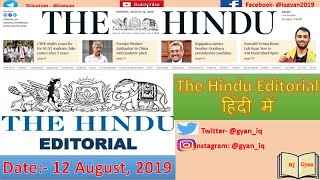 The Hindu editorial analysis in Hindi 12 August 2019