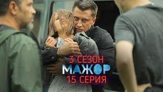 СЕРИАЛ МАЖОР - 3 СЕЗОН 2 СЕРИЯ