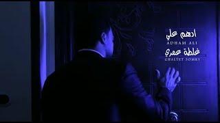 تحميل اغاني ادهم على - كليب غلطة عمري | Adham Ali - Ghaltet 3omry MP3